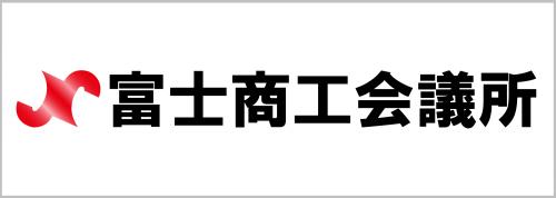 富士商工会議所