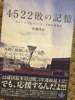 4522敗の記憶