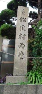 matsukazemurasamesekihi.jpg