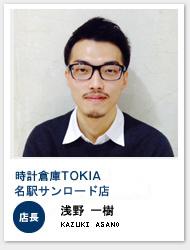 時計倉庫TOKIA名駅サンロード店 店長