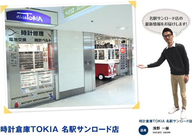 時計倉庫TOKIA名駅サンロード店