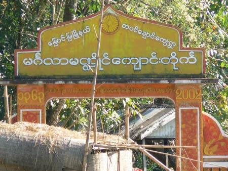 小学校の向かい側にあるお寺