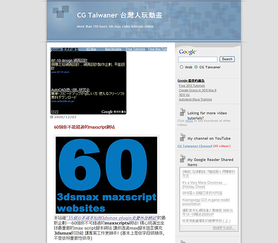 【3DCG】 3DSMAX用 計95個ものMaxScriptを紹介しているブログ
