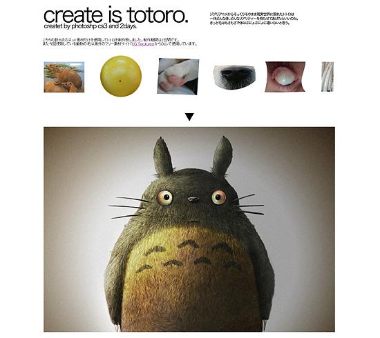 【2DCG】 6点の実写素材から『トトロ』を作る 2DCGメイキング