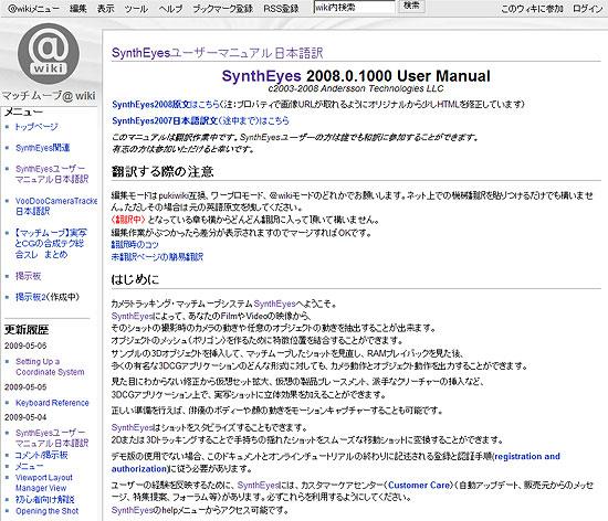 【3DCG】 マッチムーブソフト『SynthEyes』 日本語ユーザーマニュアル 現在も翻訳中