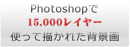 【2DCG】 Photoshopで15,000レイヤーも使って描かれた背景画