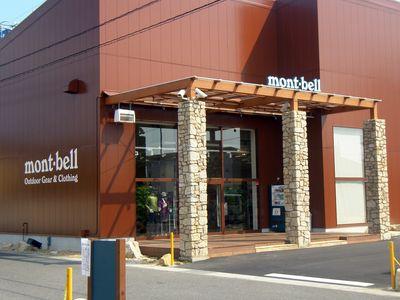 mont-bell岡山直営店