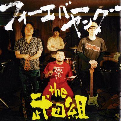 the武田組セカンドアルバム!フォーエバーヤング