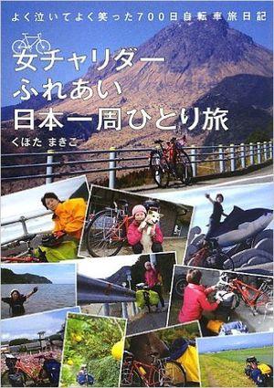 女チャリダーふれあい日本一周ひとり旅
