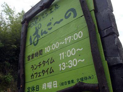 ぱんご~の看板