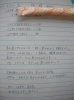 三浦さんノート
