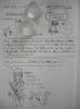 武藤さんノート