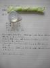 野村さんノート
