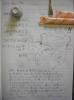 岡林さんノート