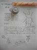 磯崎さんノート