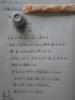 林さんノート