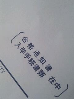 合格☆.jpg
