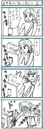 メタモル漫画2