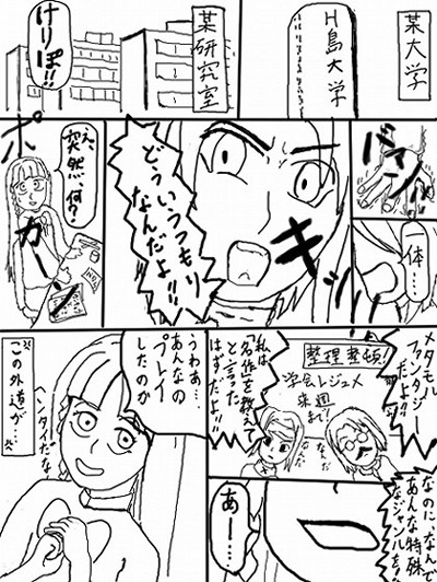 メタモル漫画3