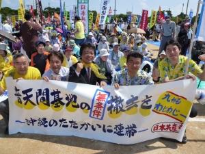 4・25沖縄県民大会