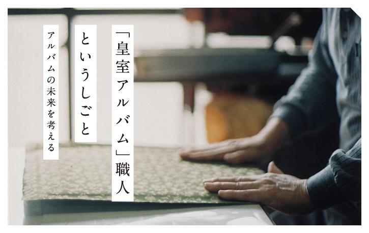 koushitsualbum_head.jpg