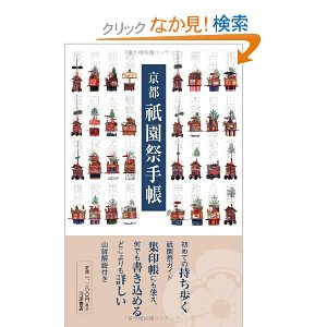 祇園祭手帳