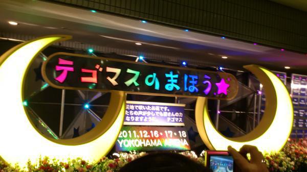 20111216-18 Yokohama Arena