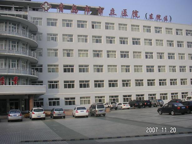 青島市立病院