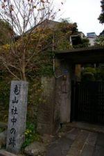 亀山社中1