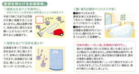 カンタンにできる住まいの花粉症対策2
