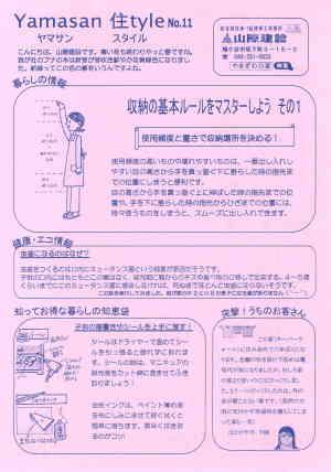「Yamasan 住tyle」(ヤマサン スタイル)1