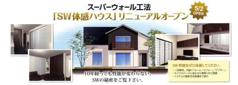 『SW体感ハウス』リニューアルオープン4