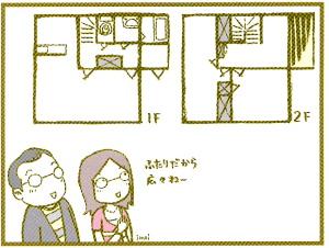 「SI住宅」3