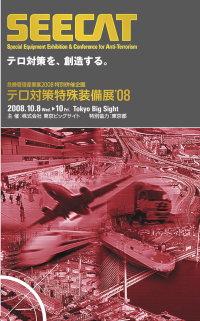 テロ対策特殊装備展'08