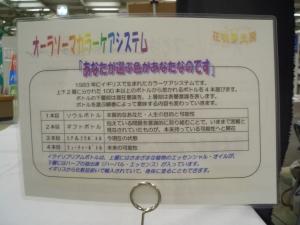 「エコ&ロハス展」6