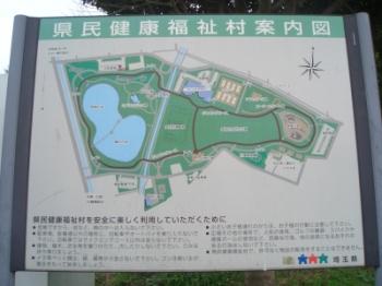 県民健康福祉村1
