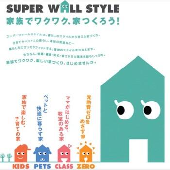 構造及完成住宅【OPEN HOUSE】6