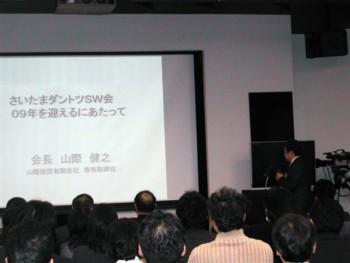 さいたまダントツSW会総会2