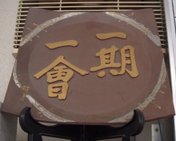 宝久禅 パート2