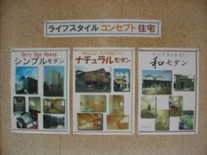 『ライフスタイル コンセプト 住宅』