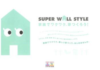 【スーパーウォールスタイル】2