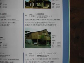 住宅コンテスト地域優秀賞受賞!3