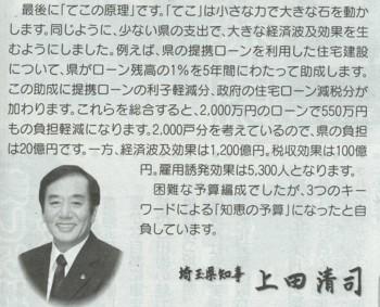 2,000万円借りて、550万円お得?