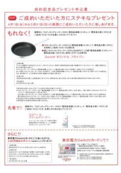 東京電力からのプレゼント