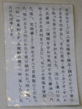 荻窪らーめん「栄龍軒」2
