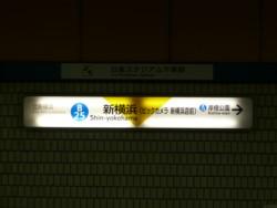 横浜 散策2