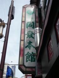 横浜 散策5