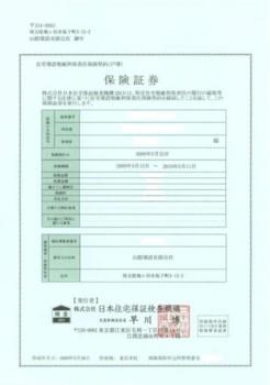 瑕疵保険証券発行第1号1