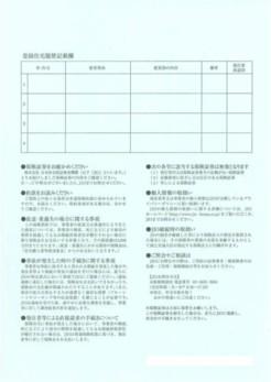 瑕疵保険証券発行第1号2