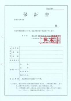 瑕疵保険証券発行第1号3